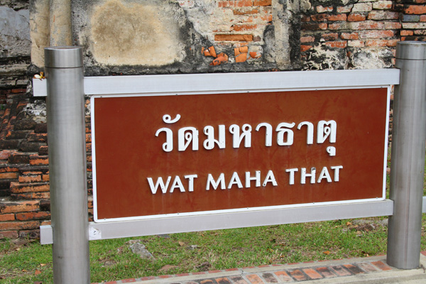 Wat Maha That sign in Ayutthaya, Thailand